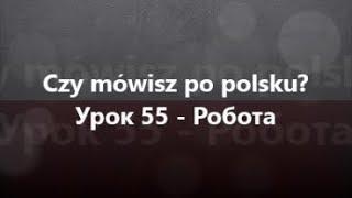 Польська мова: Урок 55 - Робота