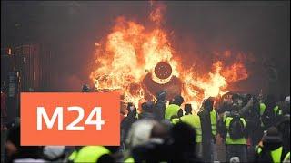 В ходе протестов в Париже пострадали 30 человек - Москва 24