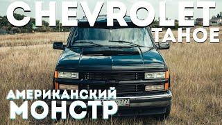 Chevrolet Tahoe-1999-обзор без лишней воды