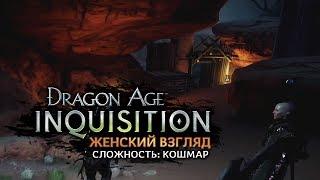 Dragon Age: Inquisition • #45 • Следы, ведущие под землю