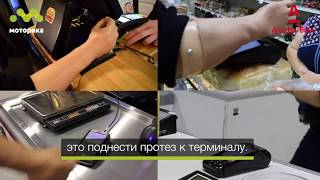 Бесконтактная оплата бионическим протезом руки 'Страдивари'