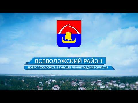 Добро пожаловать во Всеволожский район!