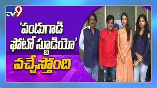 Pandu Gadi Photo Studio press meet TV9