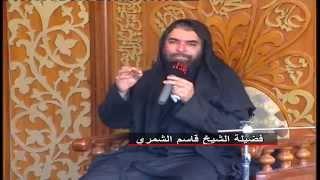هيئة شباب الحوراء  ع  الشيخ قاسم الشمري  الاربعين.mp3