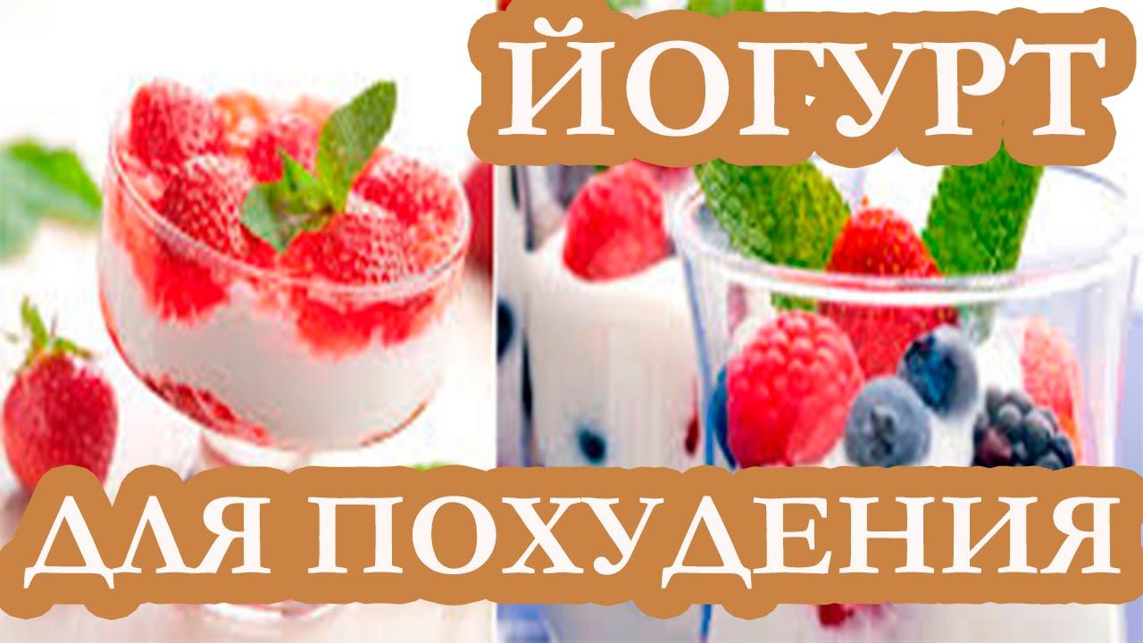 Сделать йогурт для диеты