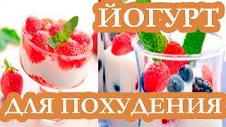 Домашний йогурт для похудения! Узнай, как приготовить йогурт для похудения