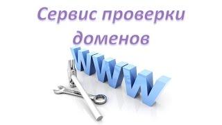 видео Проверка и подбор домена