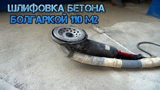 Шлифовка бетона  болгаркой 110 м2