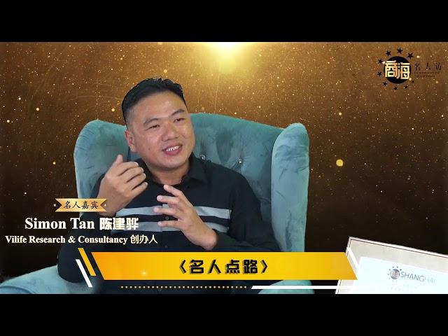 【商海名人访】#26 名人嘉宾- Simon Tan 陈建骅