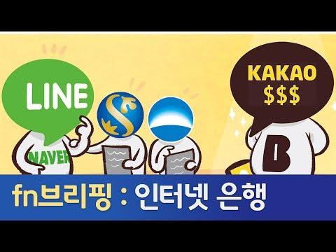[fn브리핑] 인터넷 은행(Internet Bank/K-Bank)