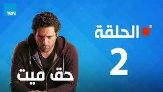 مسلسل حق ميت - الحلقة الثانية 2 بطولة حسن الرداد وايمى سمير غانم