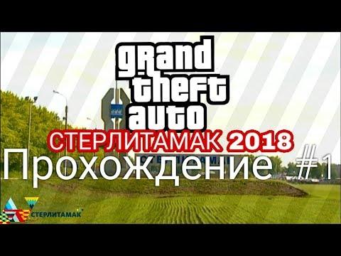 Grand Theft Auto Sterlitamak 2018  прохождение #1-Кивлов1 