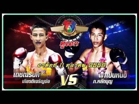 มวยไทย 7 สี คู่เอก วันที่ 11 ตุลาคม 2558 HD