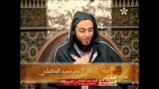 من معجزات الرسول (صلى الله عليه وسلم) - الشيخ سعيد الكملي