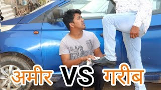 अमीर Vs गरीब || Don't judge a book by  Its Cover || Qismat || The Ravi Official