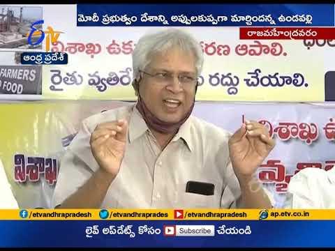 Former MP Undavalli Extend Support to Bharat Bandh   Against Privatisation of Public Enterprises