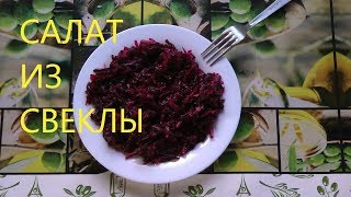 Салат из свеклы с твердым сыром и чесноком