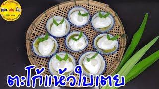 ตะโก้แห้วใบเตย ทำง่ายมาก หอม หวาน มัน อร่อย  /คืด-เช่น-ไอ Thai Food