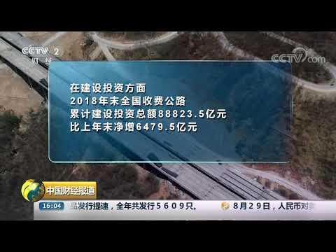 [中国财经报道]交通运输部:2018年全国收费公路减免通行费917.8亿元  CCTV财经