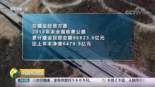 [中国财经报道]交通运输部:2018年全国收费公路减免通行费917.8亿元| CCTV财经