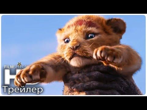 Смотреть мультфильм король лев в хорошем качестве 720