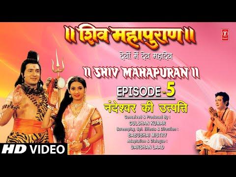 Shiv Mahapuran - Episode 5 thumbnail
