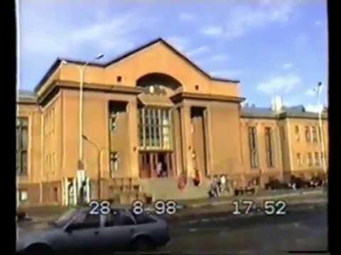 Daugavpils -98. Путешествие в прошлое ч.1