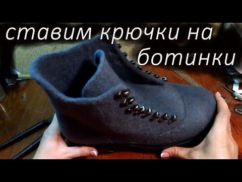 Валяные мужские ботинки. Последняя часть - устанавливаем крючки для шнурков.
