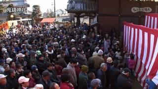 鬼鎮神社の節分祭【埼玉県公式観光動画】