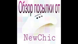 Обзор товаров для маникюра с сайта NewChic.