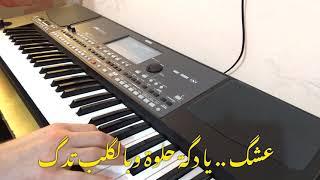 عشق - فيصل عبدالكريم// عزف محمد الرسااام//لاتنسوا الاشتراك بالقناة😘😘