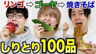 【大食い】しりとりで100品食べ切るまで帰れません!!!!!