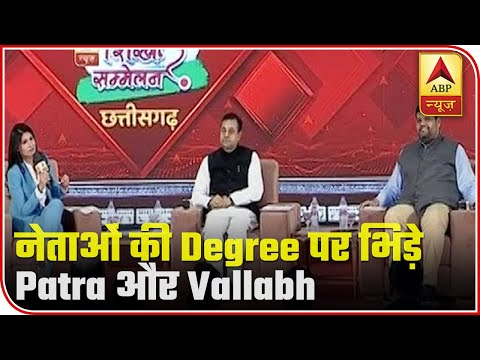 Sambit Patra And Gourav Vallabh's Fierce Debate On Leaders' Degrees | ABP News