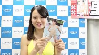 里中優音 『ベリーベリー』DVD発売記念イベント 11月9日(日)15時~ソ...
