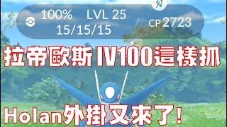 Pokemon Go - 拉帝歐斯IV100 這樣抓 - Holan 外掛,真的有夠Holan