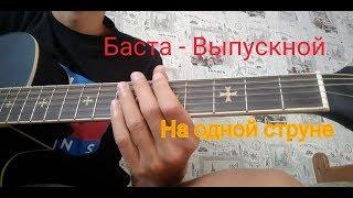 Баста - Выпускной / На одной струне / Уроки игры на гитаре