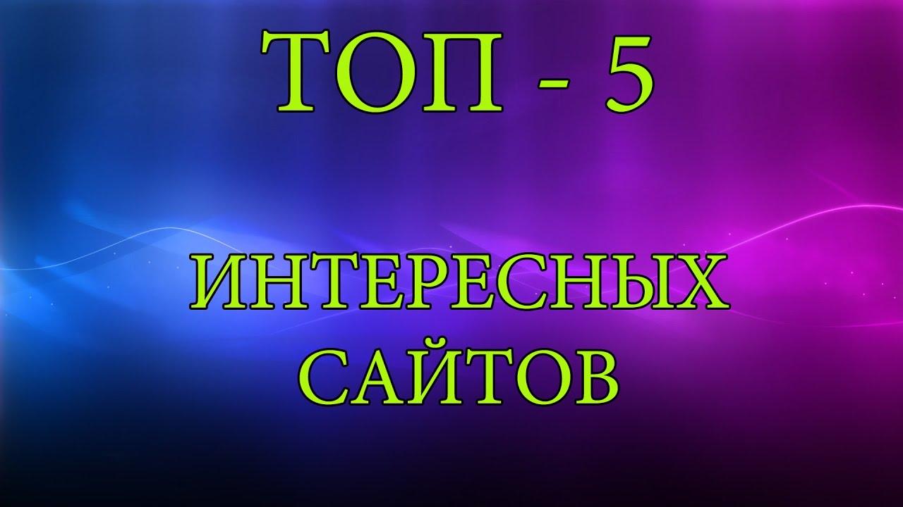 Топ 5 интересных сайтов сайт главного управления пенсионного фонда украины в г.севастополе platnik pfu