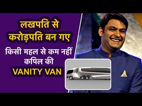 Kapil Sharma बन गए करोड़पति, Vanity Van को देखकर उड़ेंगे होश | Bollywood | Pinkvilla