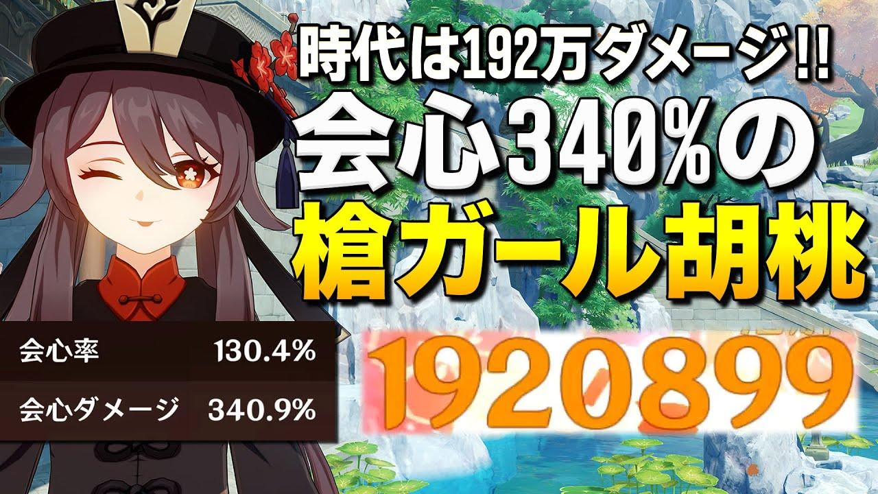 【原神】胡桃(フータオ)で192万ダメ!会心ダメージ340%の売上世界一葬儀コンボっ!|Genshin Impact 【ゆっくり実況】