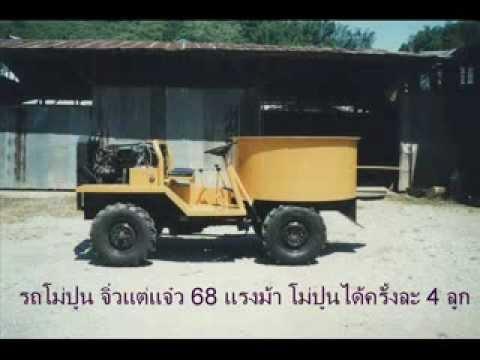 รถโม่ปูนเล็ก จิ๋วแต่แจ๋ว ฝีมือคนไทย