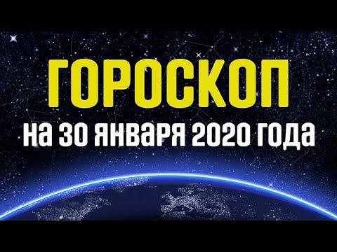Гороскоп на 30 января 2020 года / Для всех знаков зодиака