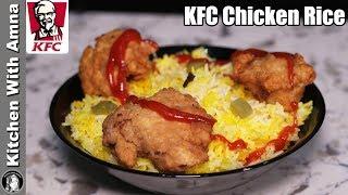 KFC Chicken Rice Bowl Recipe | How to make KFC Style Chicken | Kitchen With Amna