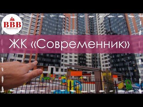 Воронеж, Ленинский район, 9 Января, ЖК Современник. ДСК. Новостройки Воронежа.