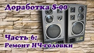 Модернізація Radiotehnika S-90. Частина 6: Ремонт НЧ-головки