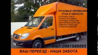 Грузоперевозки услуги грузчиков Луцк цены недорого(, 2016-01-12T18:59:17.000Z)