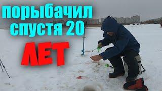 Зимняя рыбалка спустя 20 лет