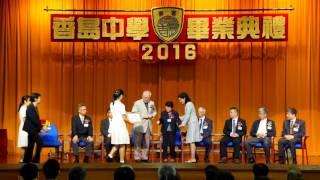 2016 香島中學第七十屆畢業典禮 學校向主禮嘉賓致送紀念品
