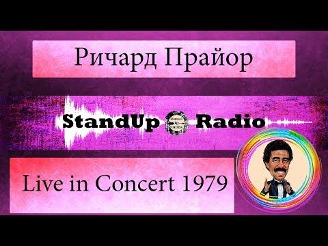 Ричард Прайор - Live In Concert [1979]