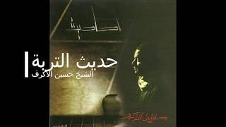 حديث التربة - الرادود الشيخ حسين الاكرف مع الكلمات
