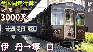 [全区間走行音]阪急3000系(伊丹線)  伊丹→塚口(2019/8)